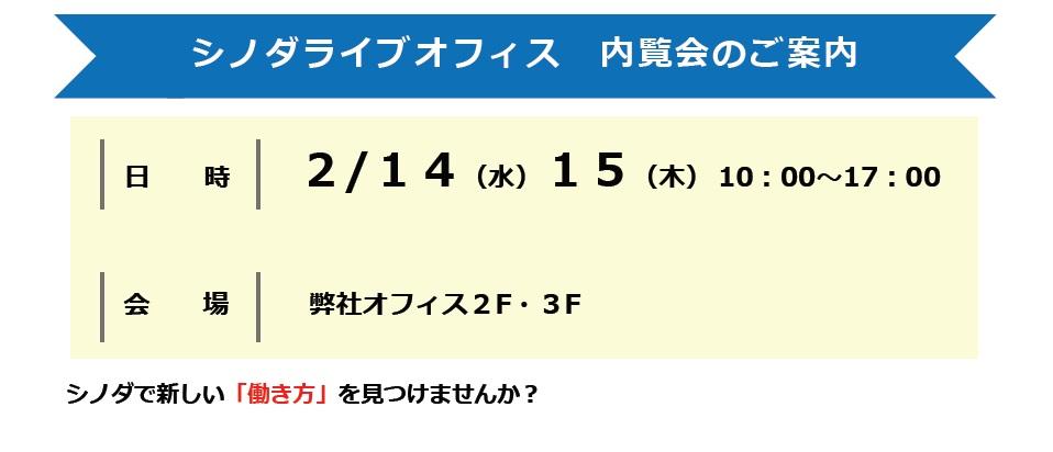 2月14日、15日展示会を行います。是非とも来場ください。